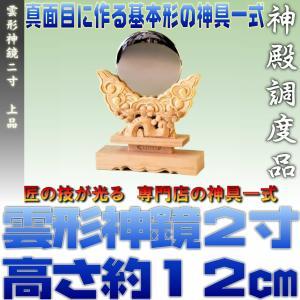 神具 神鏡雲形 2寸 上品 大きさの目安 約高さ12cm|omakase-factory