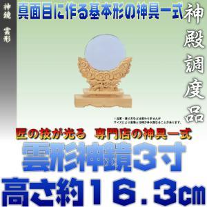 神具 神鏡雲形 3寸 上品 大きさの目安 約高さ16.3cm|omakase-factory
