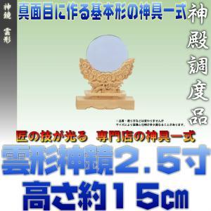 神具 神鏡雲形 2.5寸 上品 大きさの目安 約高さ15cm|omakase-factory