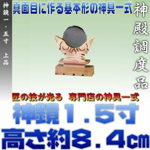 神具 神鏡 1.5寸 上品 大きさの目安 約高さ8.4cm|omakase-factory