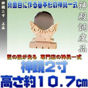 神具 神鏡 2寸 上品 大きさの目安 約高さ10.7cm|omakase-factory
