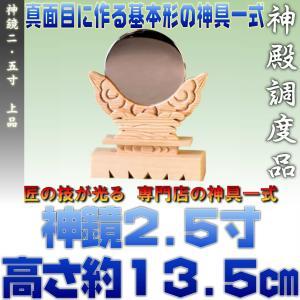 神具 神鏡 2.5寸 上品 大きさの目安 約高さ13.5cm|omakase-factory