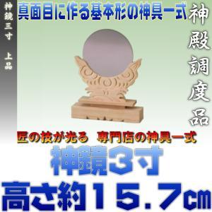 神具 神鏡 3寸 上品 大きさの目安 約高さ15.7cm|omakase-factory