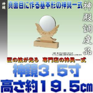 神具 神鏡 3.5寸 上品 大きさの目安 約高さ19.5cm|omakase-factory