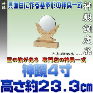 神具 神鏡 4寸 上品 大きさの目安 約高さ23.3cm|omakase-factory