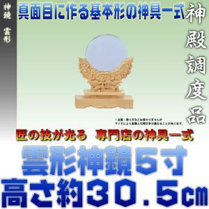 神具 神鏡雲形 5寸 上品 大きさの目安 約高さ30.5cm|omakase-factory