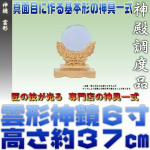 神具 神鏡雲形 6寸 上品 大きさの目安 約高さ37cm|omakase-factory
