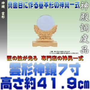 神具 神鏡雲形 7寸 上品 大きさの目安 約高さ41.9cm|omakase-factory