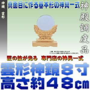 神具 神鏡雲形 8寸 上品 大きさの目安 約高さ48cm|omakase-factory