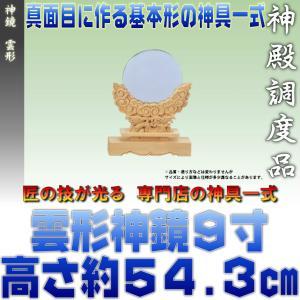 神具 神鏡雲形 9寸 上品 大きさの目安 約高さ54.3cm|omakase-factory