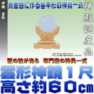 神具 神鏡雲形 1尺 上品 大きさの目安 約高さ60cm|omakase-factory