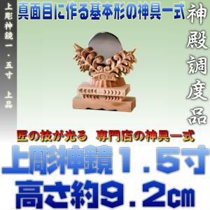 神具 上彫神鏡 1.5寸 上品 大きさの目安 約高さ9.2cm|omakase-factory