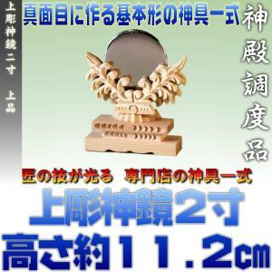 神具 上彫神鏡 2寸 上品 大きさの目安 約高さ11.2cm|omakase-factory