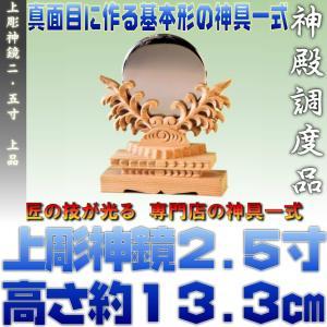 神具 上彫神鏡 2.5寸 上品 大きさの目安 約高さ13.3cm|omakase-factory