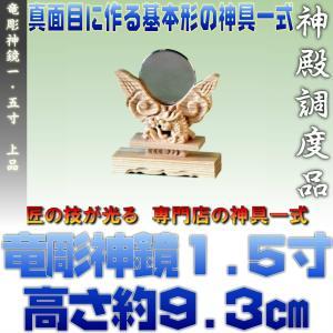 神具 竜彫神鏡 1.5寸 上品 大きさの目安 約高さ9.3cm|omakase-factory