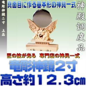 神具 竜彫神鏡 2寸 大きさの目安 約高さ12.3cm おまかせ工房|omakase-factory