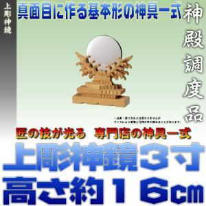 神具 上彫神鏡 3寸 大きさの目安 約高さ16cm おまかせ工房|omakase-factory