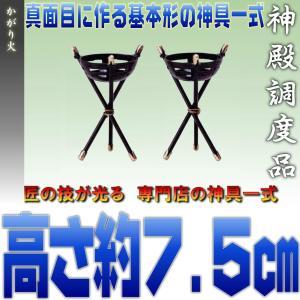 神具 かがり火 高さ約7.5cm これは組です|omakase-factory