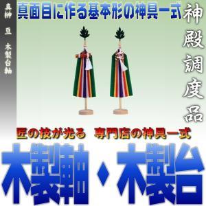 神具 真榊丸台 豆 木製台軸仕様 高さ約32cm これは組です|omakase-factory
