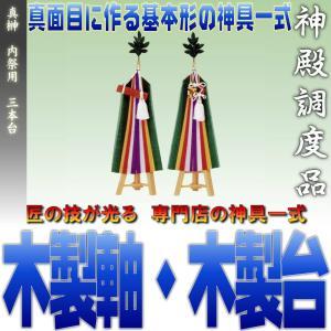 神具 真榊三本台 中 木製木軸木台仕様 木製台軸 高さ約41cm これは組です|omakase-factory
