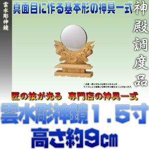 神具 雲水彫神鏡 1.5寸 上品 大きさの目安 約高さ9cm|omakase-factory