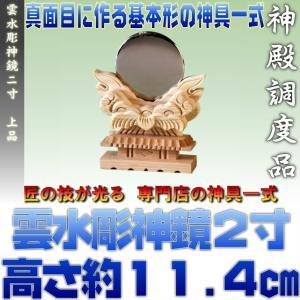 神具 雲水彫神鏡 2寸 上品 大きさの目安 約高さ11.4cm|omakase-factory