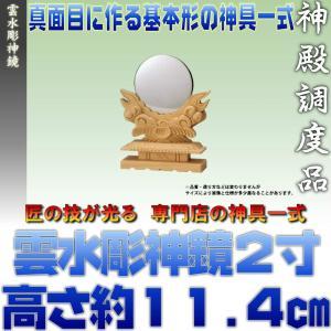 神具 雲水彫神鏡 2寸 上品 大きさの目安 約高さ11.4cm omakase-factory