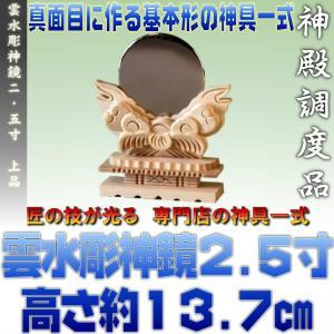 神具 雲水彫神鏡 2.5寸 大きさの目安 約高さ13.7cm おまかせ工房|omakase-factory