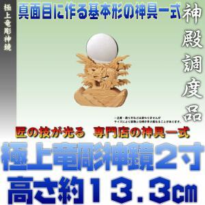 神具 極上竜彫神鏡 2寸 上品 大きさの目安 約高さ13.3cm|omakase-factory