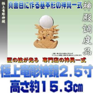 神具 極上竜彫神鏡 2.5寸 上品 大きさの目安 約高さ15.3cm|omakase-factory