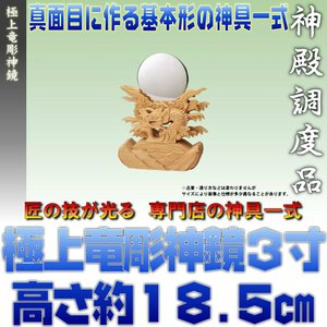 神具 極上竜彫神鏡 3寸 大きさの目安 約高さ18.5cm おまかせ工房|omakase-factory