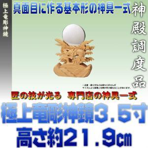 神具 極上竜彫神鏡 3.5寸 上品 大きさの目安 約高さ21.9cm|omakase-factory