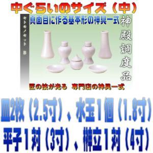 神具 セトモノセット B中 神具セット 上品|omakase-factory