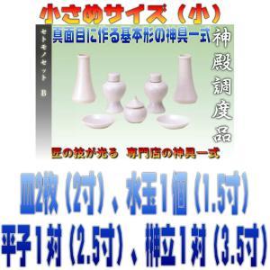神具 セトモノセット B小 神具セット 上品|omakase-factory