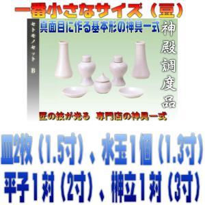 神具 セトモノセットB豆 神具セット 上品|omakase-factory