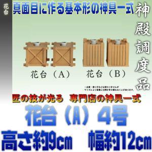 神具 花台A榊立 上品 高さ約9cm これは組です 4号(榊立3寸)|omakase-factory