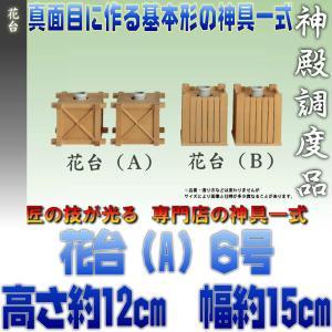 神具 花台A角花 上品 高さ約12cm これは組です 6号(榊立3.5寸)|omakase-factory