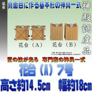 神具 花台A角花 上品 高さ約14.5cm これは組です 7号(角花4寸)|omakase-factory