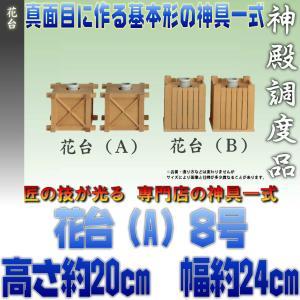 神具 花台A榊立 上品 高さ約20cm これは組です 8号(榊立6寸)|omakase-factory