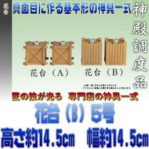 神具 花台B榊立 上品 高さ約14.5cm これは組です 5号(榊立4.5寸)|omakase-factory