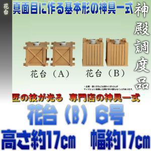 神具 花台B榊立 上品 高さ約17cm これは組です 6号(榊立5寸)|omakase-factory