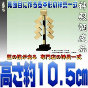 神具 金幣芯 一本立 高さ約10.5cm 小型 上品|omakase-factory