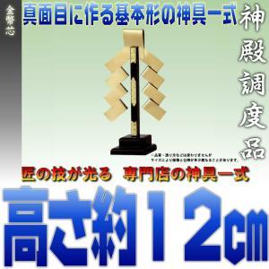 神具 金幣芯 一本立 高さ約12cm 中型 上品|omakase-factory