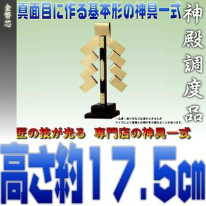 神具 金幣芯 一本立 高さ約17.5cm 大型 上品|omakase-factory