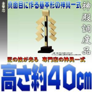神具 金幣芯 一本立 高さ約40cm 上品|omakase-factory