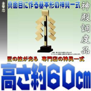 神具 金幣芯 一本立 高さ約60cm 上品|omakase-factory