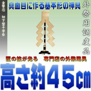 神具 神道 金幣芯 切下型十字台 串(支柱)の高さ約45cm|omakase-factory