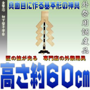 神具 神道 金幣芯 切下型十字台 串(支柱)の高さ約60cm|omakase-factory