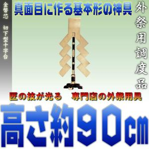 神具 神道 金幣芯 切下型十字台 串(支柱)の高さ約90cm|omakase-factory
