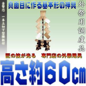 神具 金幣芯 一本立切下型腰板付 串(支柱)の高さ約60cm|omakase-factory